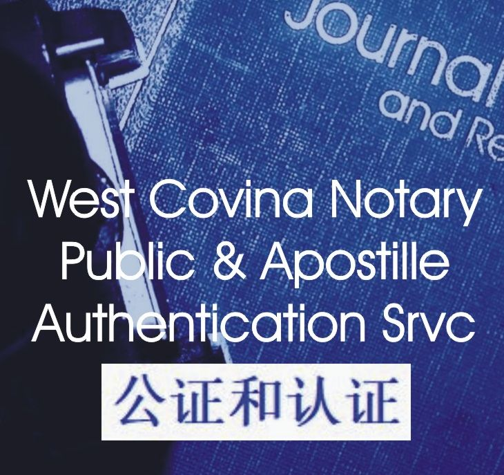 West Covina Notary & Apostille Authentication Services 公证和认证服务
